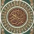 mutiara hikmah al quran